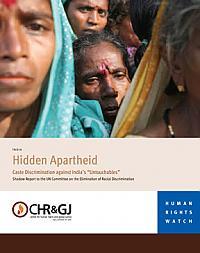 インドのカースト差別 報告書